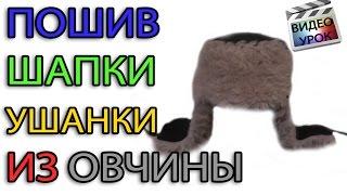 Шапка ушанка из овчины(Зимние мужские шапки из овчины – идеальный вариант для холодной морозной зимы., 2017-01-15T08:28:54.000Z)