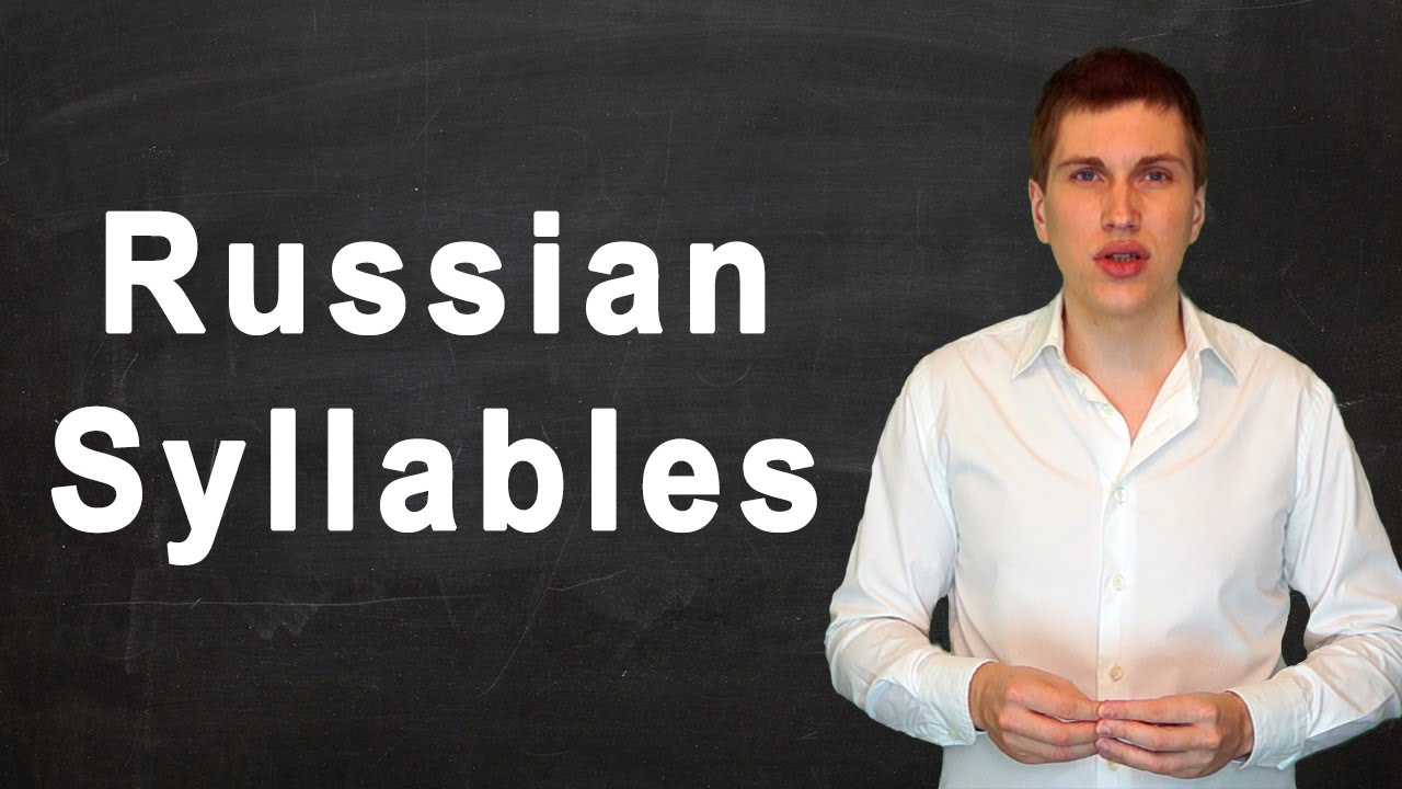 Russian divided into syllables
