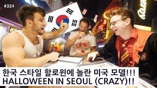 한국 스타일 할로윈에 놀란 미국 모델! (324/365) HALLOWEEN IN SEOUL (CRAZY)!!