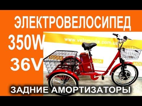 Трехколесный электровелосипед  - лучший велосипед для пожилых и инвалидов
