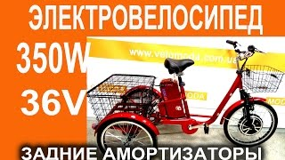 Трехколесный электровелосипед  - лучший велосипед для пожилых и инвалидов(, 2017-05-19T21:04:35.000Z)