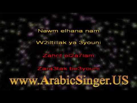 Baddi Shoufak Kil Yawm - بدي شوفك كل يوم