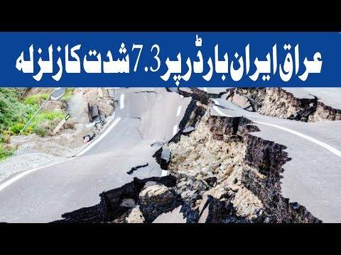 Iraq Iran Bardr Per 7.3 Shidat Ka Zalzala - Headlines 3Pm - 13 November 2017 | Abb Takk News