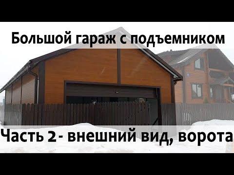 Большой гараж с подъемником в Истринском районе | Часть 2