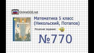 Завдання №770 - Математика 5 клас (Нікольський С. М., Потапов М. К.)