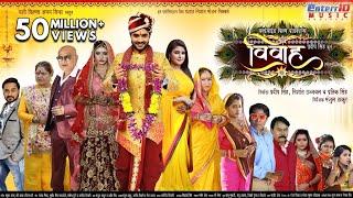 Vivah विवाह Official Trailer | Pradeep Pandey Chintu, Sanchita | Superhit Bhojpuri Movie 2019
