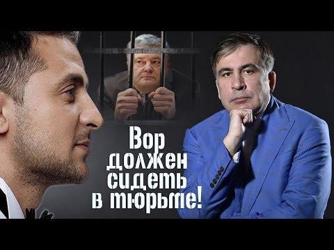 Саакашвили о Зеленском