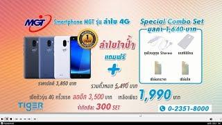 โทรศัพท์มือถือ M G T ลำไย 4G
