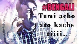Tumi acho eto kache tai  cover song  Manas Sengupta