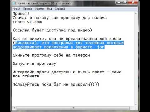 Программа голоса в вконтакте 2013