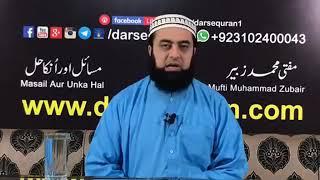 Forex Trading ka karobar Jaiz hi Kay nahi MUFTI MUHAMMAD ZUBAIR 11 February 2018