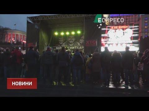 На Майдане проходит концерт в поддержку обвиняемых в убийстве Шеремета