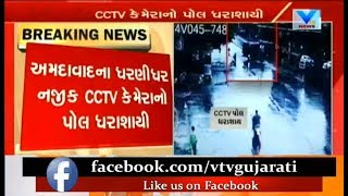 Ahmedabad: CCTV Footage came out of CCTV Pall Collapsed after collision Near Dharnidhar | Vtv