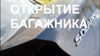 Видео: Как открыть багажник без ключа?(Видео показывает, как можно открыть багажник машины без ключа изнутри автомобиля, если он оборудован специ..., 2016-07-08T12:33:42.000Z)