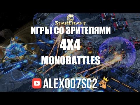 Игры Alex007 со зрителями в StarCraft 2: 4х4, Monobattles