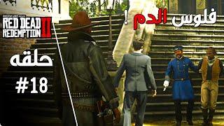 ريد ديد 2 اونلاين : جاء الشغل الدسم مع التحديث الجديد 😍🔥 | #الحياة_الريفية | Red Dead Redemption 2