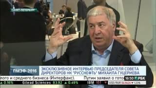 Эксклюзивное интервью председателя совета директоров НК «Русснефть» Михаила Гуцериева