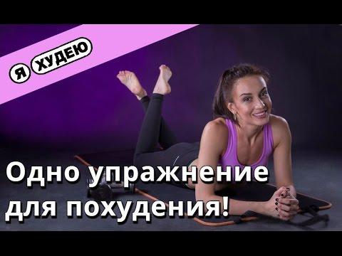 Как похудеть с помощью одного упражнения II Я худею с Екатериной Кононовой