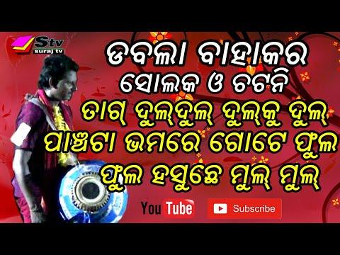 Rangin kirtan baithaki   Dabla dul duli Baja   Dabla Vs Hiromunda   Baithaki kirtan    Suraj TV 📺