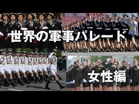 世界の軍事パレード Military Parade