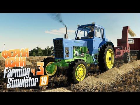 Как работается на новом МТЗ? - ч3 Farming Simulator 19