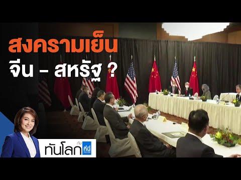 สงครามเย็น จีน - สหรัฐ ? : ทันโลก กับ ที่นี่ Thai PBS (6 ก.ย. 64)