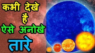 Types of stars in hindi || Different types of stars in hindi || Universe in hindi || Stars [ हिंदी ]
