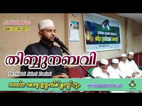 തിബ്ബുനബവി  Part 1 - Dr. അബ്ദുല് ജലീല് ദാരിമി - Jeddah Live 21-04-2017