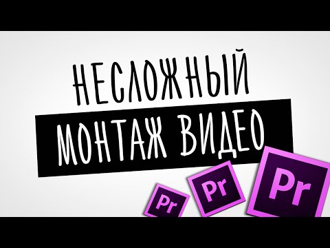 Как быстро смонтировать видео в Adobe Premiere Pro CC | SPandT
