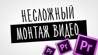 Как быстро смонтировать видео в Adobe Premiere Pro CC | SPandT(Всем привет. В этом видео вы узнаете, как сделать быстрый и несложный монтаж видеоролика. Полезные ссылки:..., 2015-01-11T03:34:39.000Z)