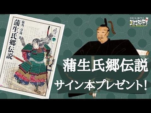 【プレゼントあり】「蒲生氏郷伝説」を(ざっと)読みました