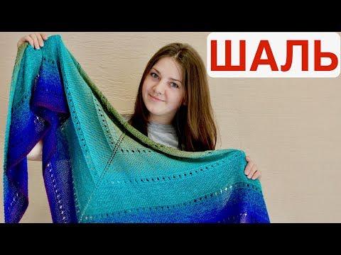 Треугольный платок спицами
