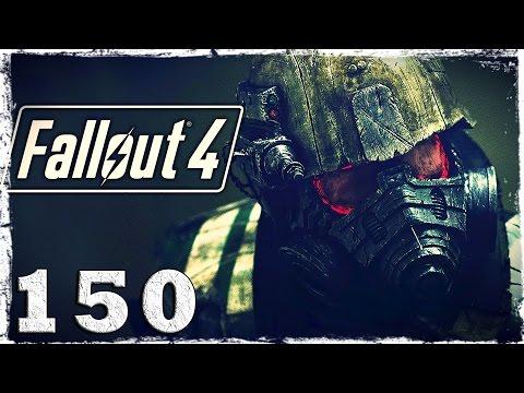 Смотреть прохождение игры Fallout 4. #150: Шон!? Сынок! Это правда ты!??