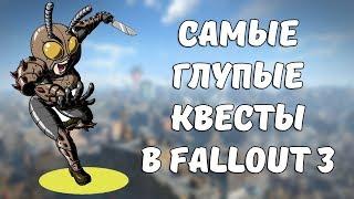 ТОП-3 ХУДШИХ КВЕСТА В FALLOUT 3