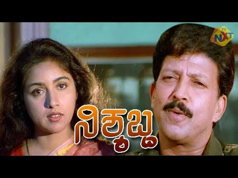 Nishyabda-ನಿಶ್ಯಬ್ದ Kannada Full Movie | Vishnuvardhan | Mohini | Revathi | Sumanth | TVNXT