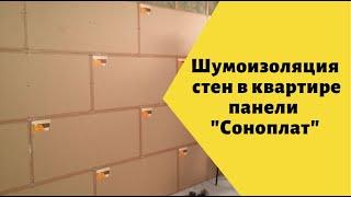 Звукоизоляция стен в квартире панелями Соноплат видео. Бескаркасная система монтажа(, 2018-01-30T10:02:43.000Z)