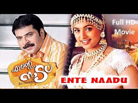Ente Naadu New Upload Malayalam Full Movie | Mammootty Movies | Latest And New Movies Online