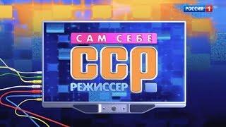 """Егорьевцы на """"Сам себе режиссёр"""""""