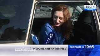 «Вести: Приморье»: Безграничный купальный сезон с владивостокскими «мороженками»