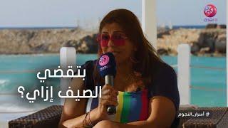 #أسرار_النجوم   شوف الفنانة هالة صدقي بتقضي الصيف إزاي وفين
