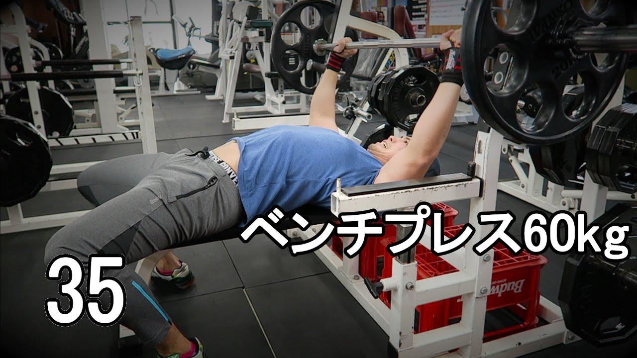 ベンチ プレス 60kg ベンチプレスが40kgから伸びません。どうすれば60kgぐらいに伸び...