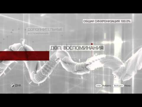 Assassins Creed Brotherhood: Сохранение 100%