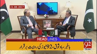 Video 92 News Headlines 10:00 AM - 18 January 2018 - 92NewsHDPlus download MP3, 3GP, MP4, WEBM, AVI, FLV Januari 2018
