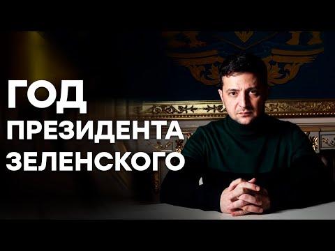 ГОД ПРЕЗИДЕНТА ЗЕЛЕНСКОГО. Документальный фильм