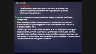 видео Разработка электронных образовательных ресурсов