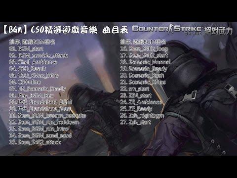 ᴴᴰ【BGM】CSO精選遊戲音樂