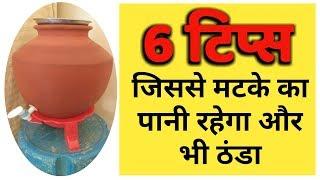 Kitchen Tips : मटके का पानी ठंडा रखने के 6 टिप्स | Matke ka Pani Pine ke Fayde |