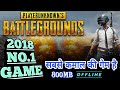 (ONLINE) 2018 NO.1 ANDROID GAME | PUBG | OPEN WORLD,ACTION, SHOOTING, ADVENTURE