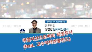 #10. 위험자산으로써의 채권투자(feat. 고수익채권…