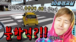 [3D Driving School] Practicing Driving on the Road! Please Let Me Pass Exam [HEOPOP GAMES]